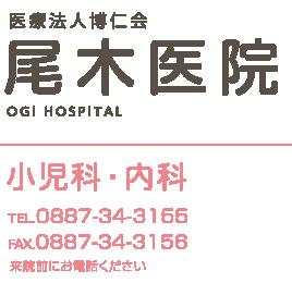 医療法人博仁会 尾木医院 小児科・内科